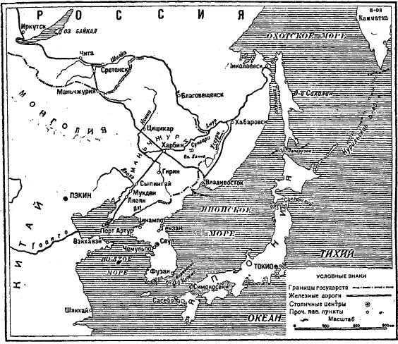 Русско-японская война 1904—1905 г.